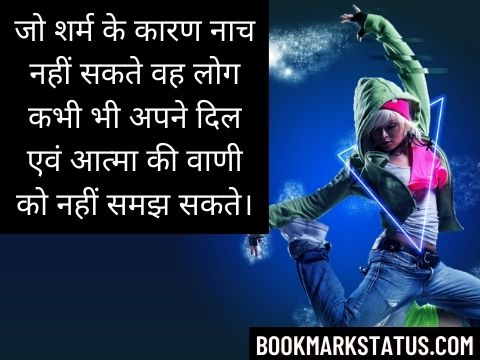 dance thoughts in hindi