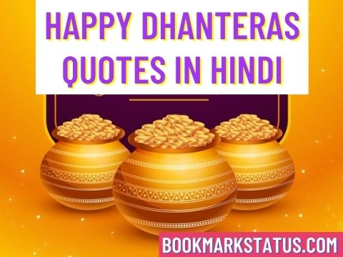 Happy Dhanteras Quotes in Hindi