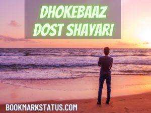 Dhokebaaz Dost Shayari