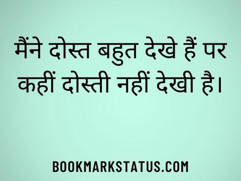 dhokebaaz dost ke liye shayari in hindi
