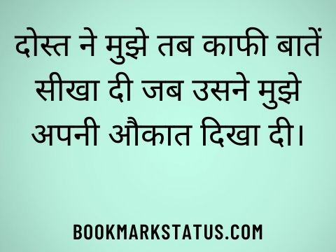 dhokebaaz dost shayari in hindi