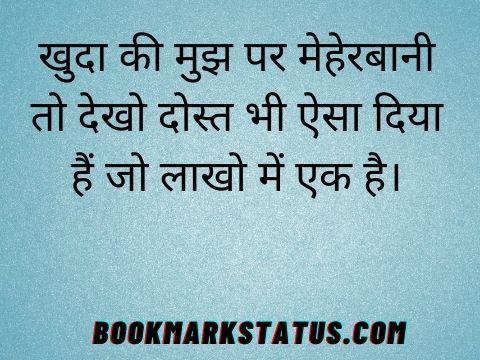 dosti sms in hindi language