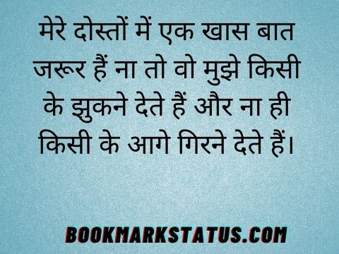 dosti message in hindi