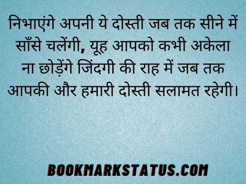 dosti sms in hindi attitude