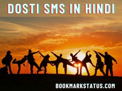 Dosti Sms in Hindi