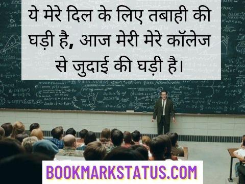 Farewell Shayari for Teacher in Hindi