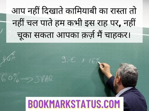 teacher vidai shayari in hindi