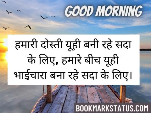 Good Morning Quotes For Friends in Hindi 1