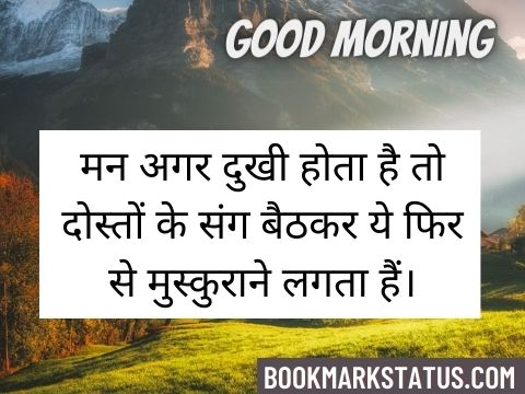 Good Morning Quotes For Friends in Hindi 10