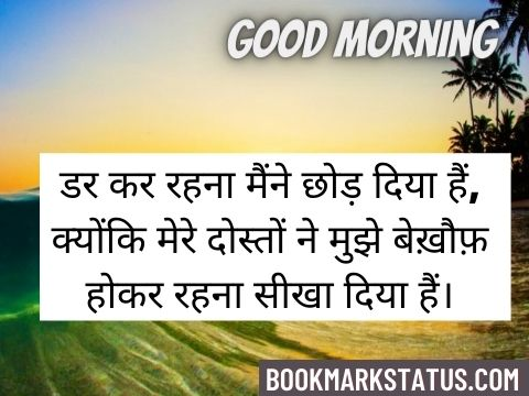 good morning quotes in hindi text