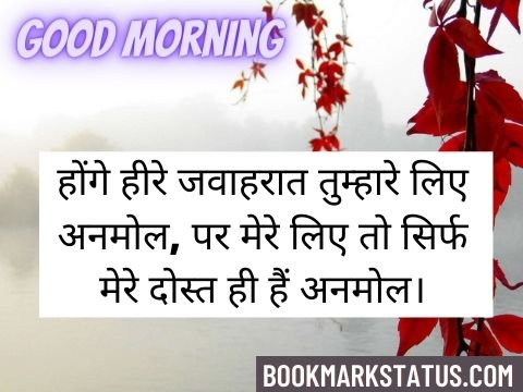 Good Morning Quotes For Friends in Hindi 13