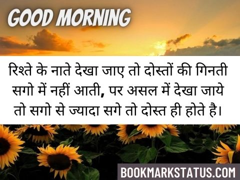 good morning status for best friend in hindi