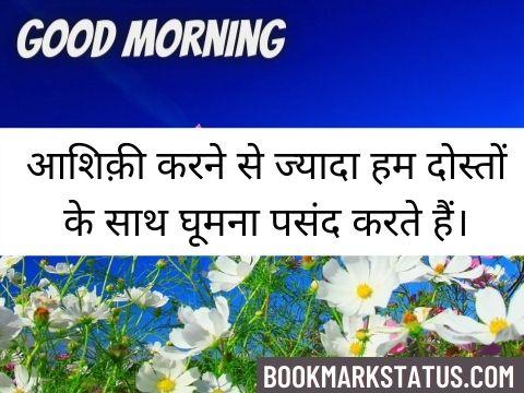 dil se good morning sms hindi