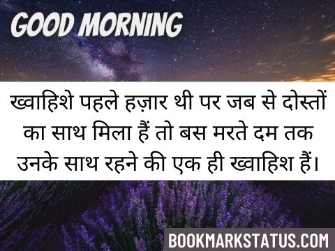 good morning latest sms in hindi for friend
