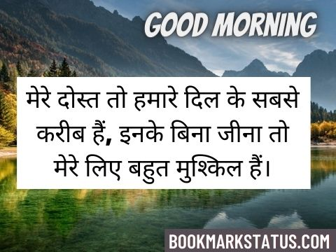 Good Morning Quotes For Friends in Hindi 2