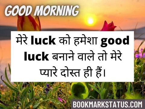 good morning thoughts for friends in hindi