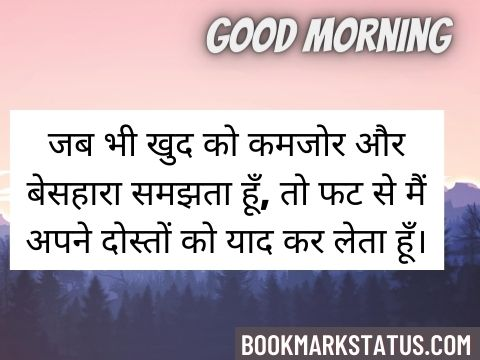 good morning quotes in hindi for best friend