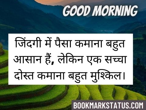 Good Morning Quotes For Friends in Hindi 4