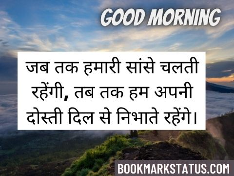 funny good morning quotes in hindi for friends