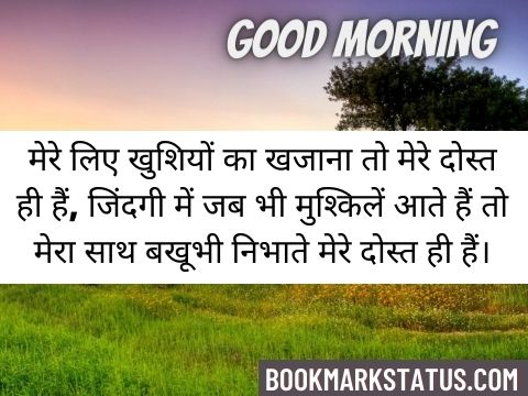 good morning images for friends with quotes in hindi