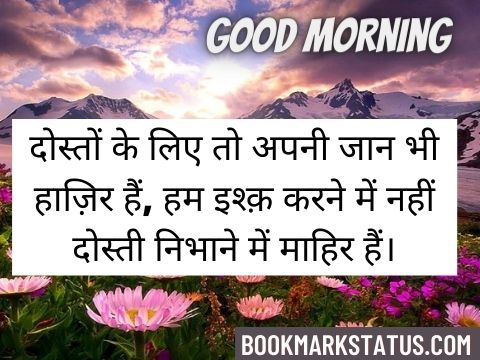 good morning quotes for friends comments images in hindi