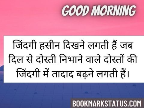 Good Morning Quotes For Friends in Hindi 9