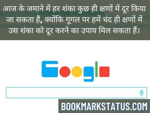 google koi shayari sunao