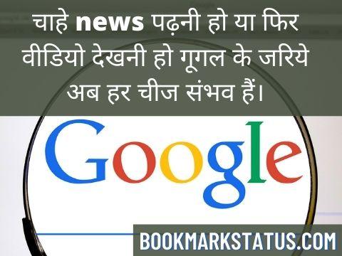 shayri on google