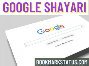 25 Best Google Shayari in Hindi