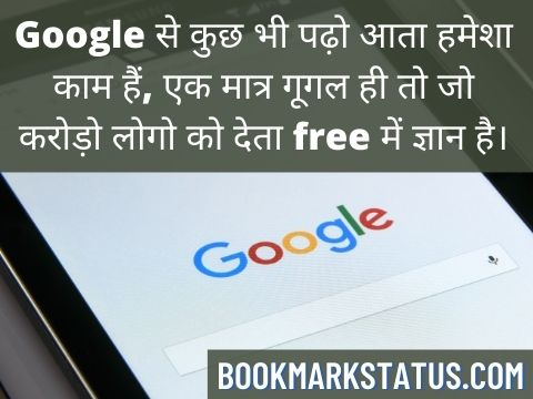 Google Shayari in Hindi