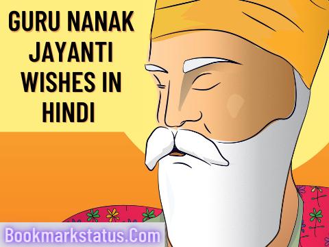 Happy Guru Nanak Jayanti Wishes in Hindi