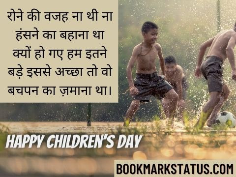 jawaharlal nehru quotes on children's day in hindi