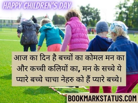 children's day status in hindi