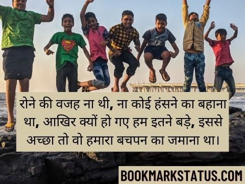 quotes for children's day in hindi