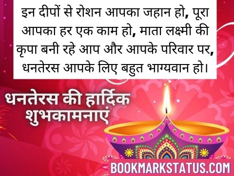 beautiful dhanteras quotes in hindi