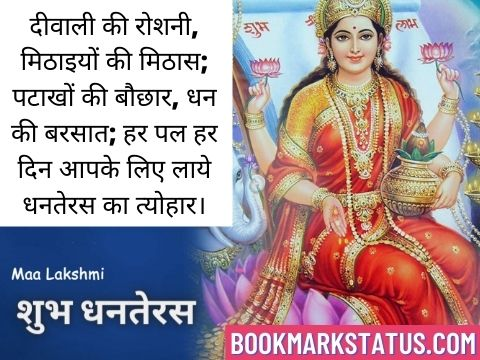 dhanteras 2020 quotes in hindi