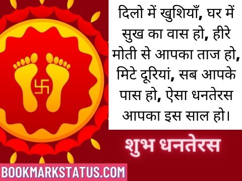 dhanteras messages hindi