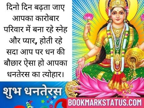 dhanteras images with quotes in hindi
