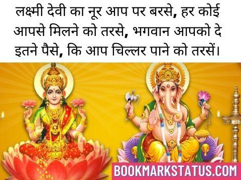 dhanteras ki shubhkamnaye status