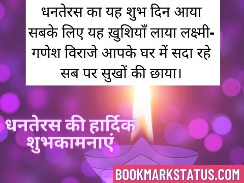 shubh dhanteras quotes in hindi