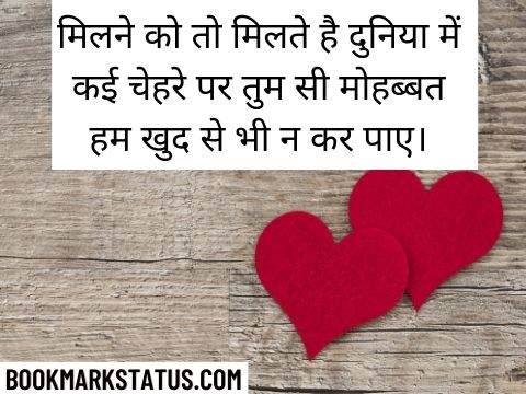 hot love sms hindi