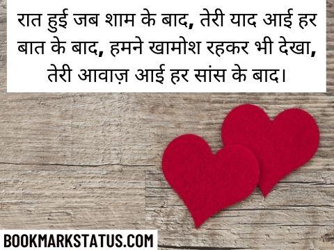 प्यार भरे sms