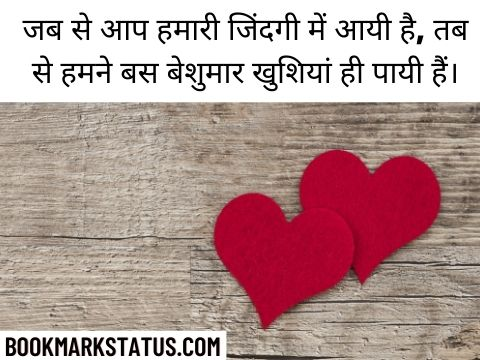 new year love sms in hindi