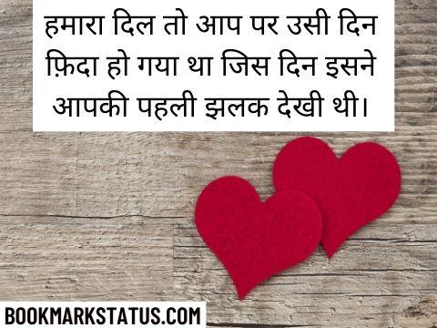 love sms hindi com