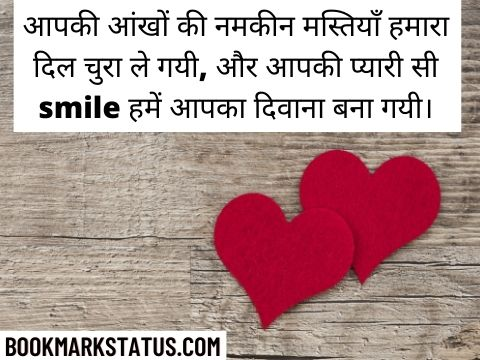 latest love msg in hindi