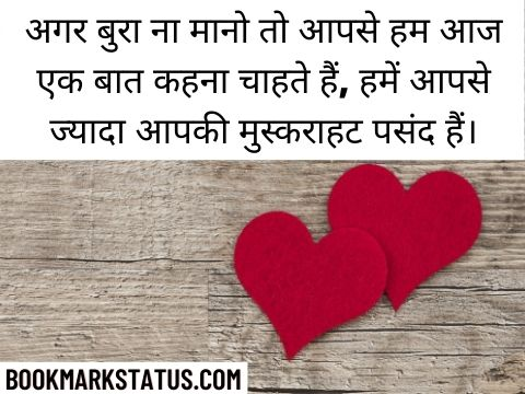 new love life sms in hindi