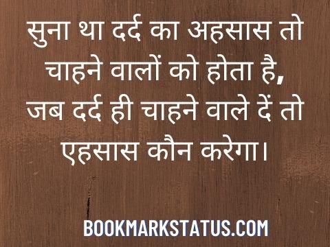 sad status hindi 2 line