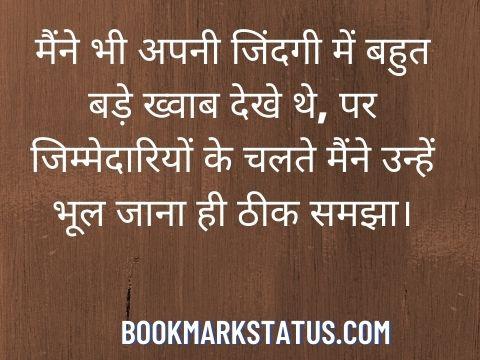 sad 2 line status hindi