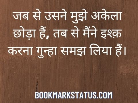 sad status in hindi 2 lines boy