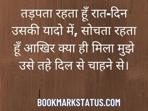alone sad status in hindi 2 lines